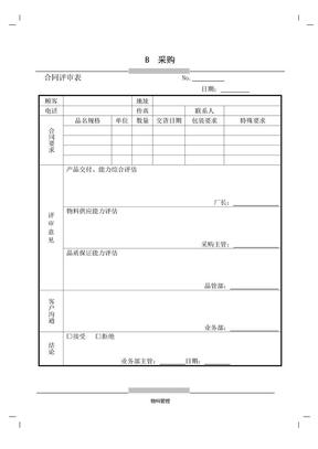 合同评审表.doc