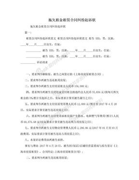 拖欠租金租赁合同纠纷起诉状.doc