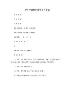 安徽省中小学中高级职称评审表样本.doc