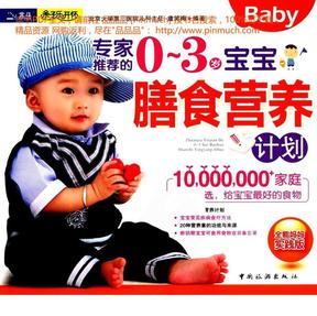 专家推荐的0-3岁宝宝膳食营养计划  全能妈妈实践版.pdf