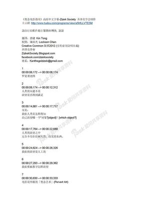齐泽克变态电影指南-高质中文字幕-Zizek Society 齐泽克学会制作.docx