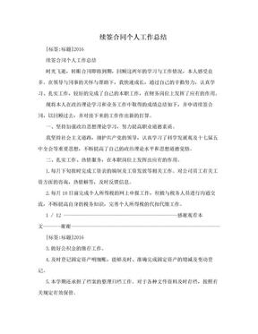 续签合同个人工作总结.doc