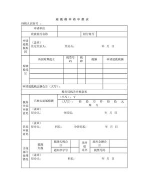 退税申请审批表.doc