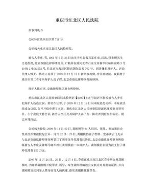 李庄案一审判决书.doc