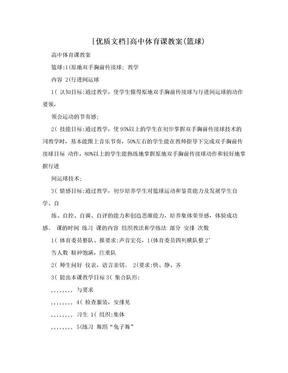 [优质文档]高中体育课教案(篮球).doc