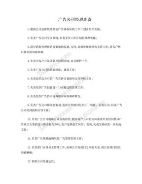 广告公司岗位职责细分.doc