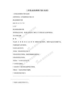三洋洗衣机维修手册(高清).doc