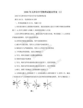 2006年天津市中考物理试题及答案 (1).doc