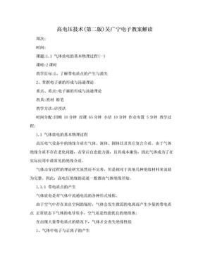 高电压技术(第二版)吴广宁电子教案解读.doc