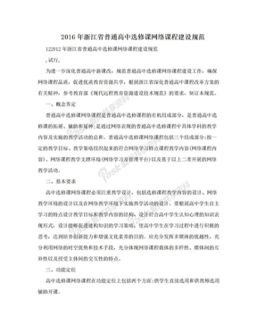 2016年浙江省普通高中选修课网络课程建设规范.doc