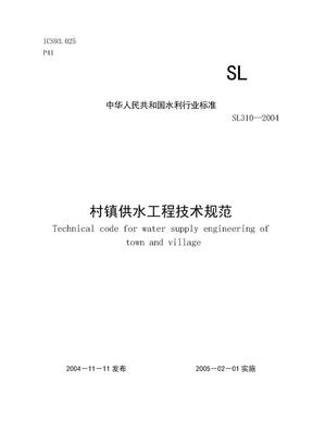 村镇供水工程技术规范(SL310-2004).doc