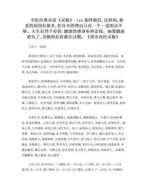中医经典必读《灵枢》.doc