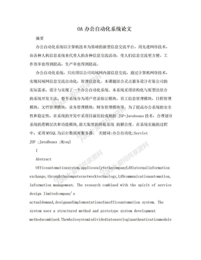 OA办公自动化系统论文.doc