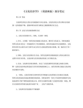 文化经济学部分笔记(胡惠林版).doc