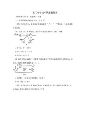 电工电子技术试题及答案.doc