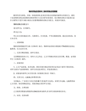 物料采购合同样本_物料采购合同模板.docx