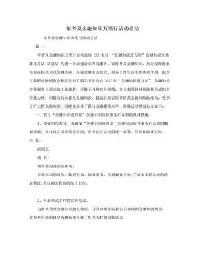 年普及金融知识万里行活动总结.doc
