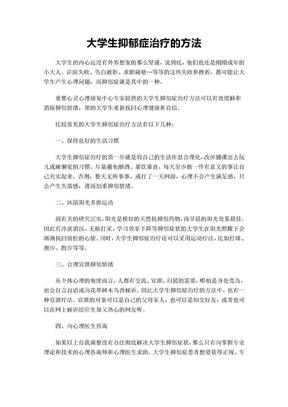 大学生抑郁症治疗的方法.doc