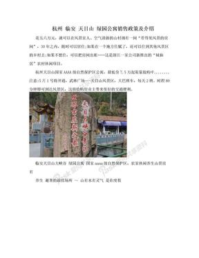 杭州 临安 天目山 绿园公寓销售政策及介绍.doc