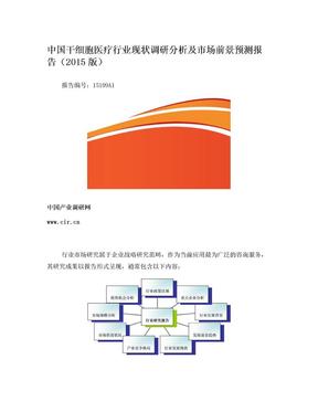 干细胞医疗市场现状与发展趋势预测.doc