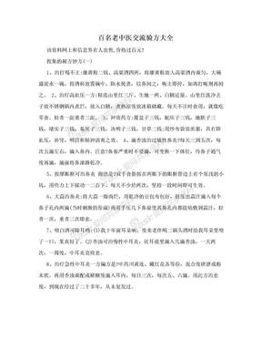 百名老中医交流验方大全.doc