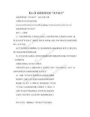 "【doc】试论诸葛亮的""木牛流马"".doc"