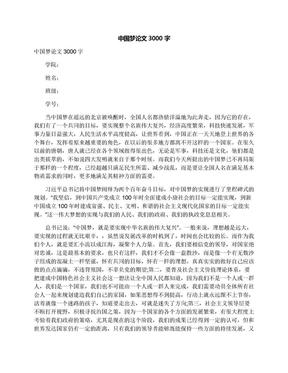 中国梦论文3000字.docx