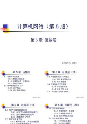 第5章 计算机网络 第五版.ppt