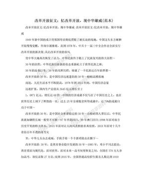 改革开放征文:忆改革开放,现中华雄威(范本).doc