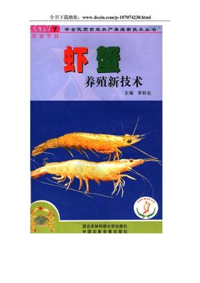 虾、蟹养殖新技术.doc