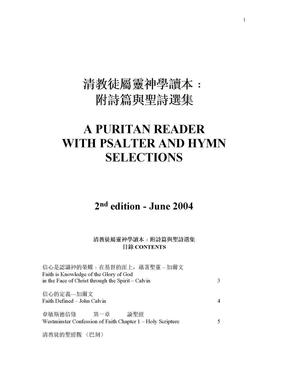《清教徒讲义手册》.doc