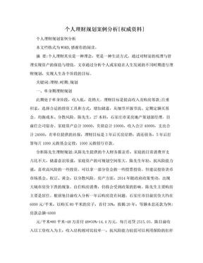 个人理财规划案例分析[权威资料].doc