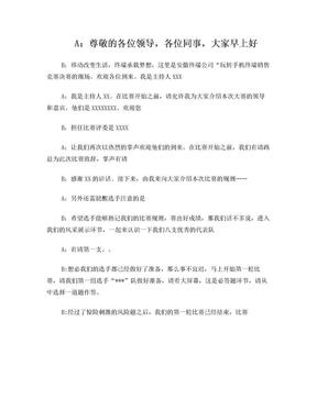 业务技能大赛主持稿.doc
