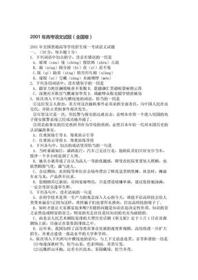 2001年高考语文全国卷简化版.doc