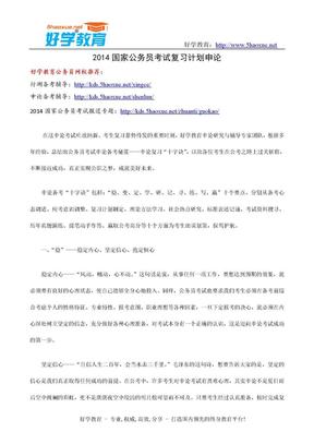 2014国家公务员考试复习计划申论.doc