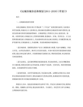 运城市城市总体规划(2011-2030)(草案).doc