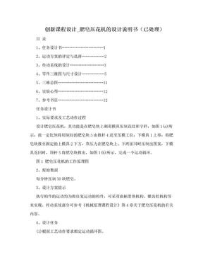 创新课程设计_肥皂压花机的设计说明书(已处理).doc