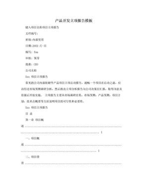产品开发立项报告模板.doc