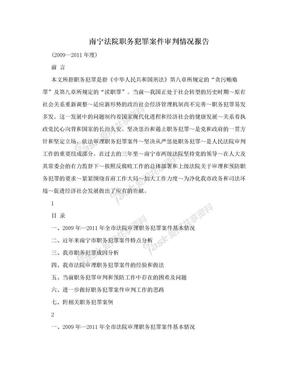 南宁法院职务犯罪案件审判情况报告.doc
