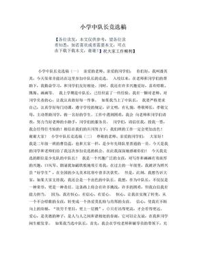 小学中队长竞选稿.doc