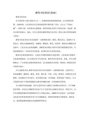硬笔书法常识[指南].doc