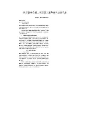 酒店管理会所__酒店员工服务意识培训手册.doc