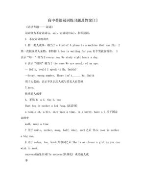 高中英语冠词练习题及答案[1].doc