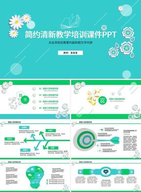 青绿色简约花朵清晰鉴于培训课件PPT模板.pptx