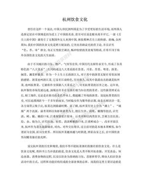 杭州饮食文化.doc