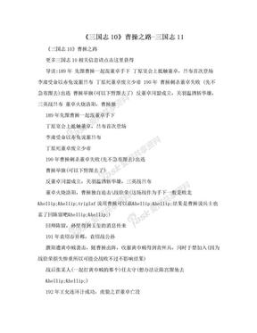 《三国志10》曹操之路-三国志11.doc