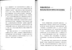2.移動的桃花源——桃源意象的形塑與在東亞的傳佈.pdf