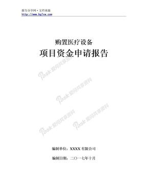 购置医疗设备项目资金申请报告.doc