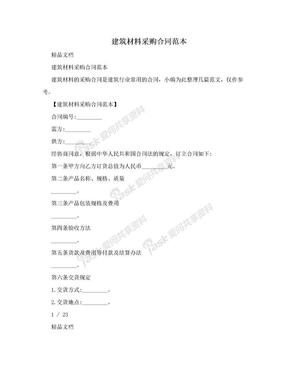 建筑材料采购合同范本.doc
