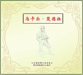马卡尔,楚德拉.pdf